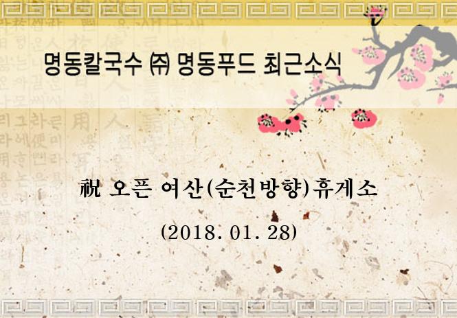 여산(순천)휴게소 공지.png