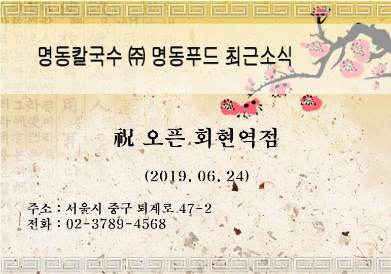 2019.06.24 회현역점 공지.png