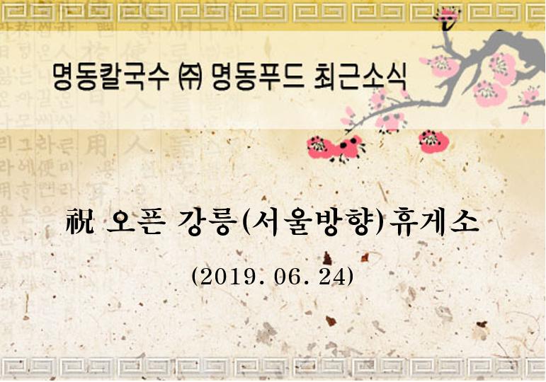 2019.06.24 강릉(서울방향)휴게소 공지.png